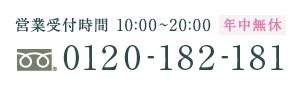 営業受付時間 10:00~20:00 年中無休 TEL:0120-182-181
